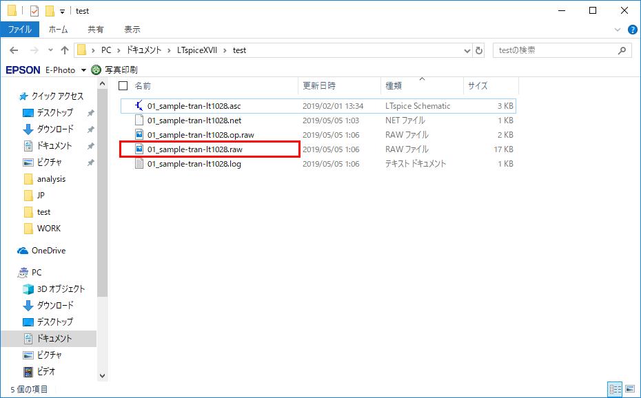 LTspice XVII 波形データファイル 生成
