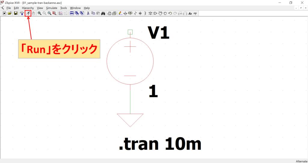 LTspice XVII 電圧源 GND トランジェント解析