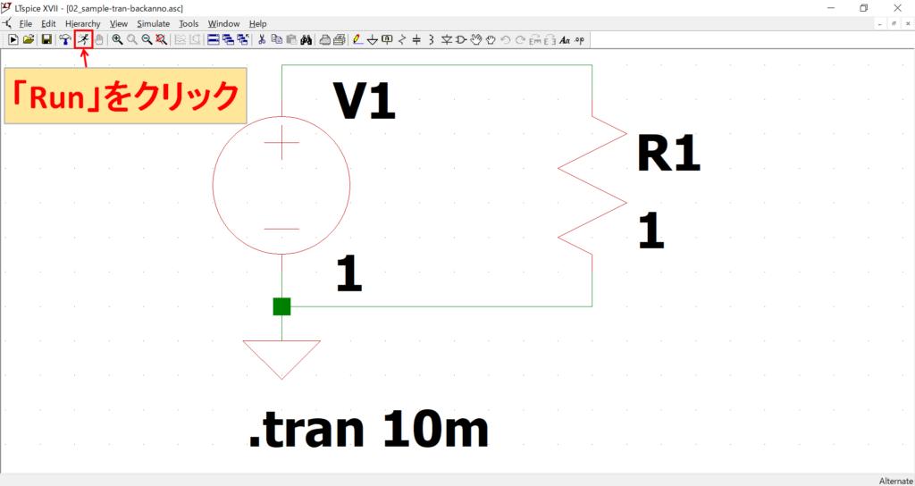 LTspice XVII 電圧源 抵抗 GND トランジェント解析