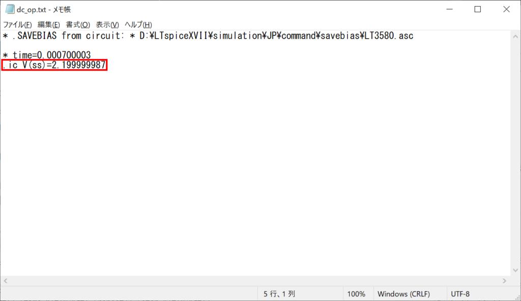 LTspice XVII DC_OP.txt .ic 変更