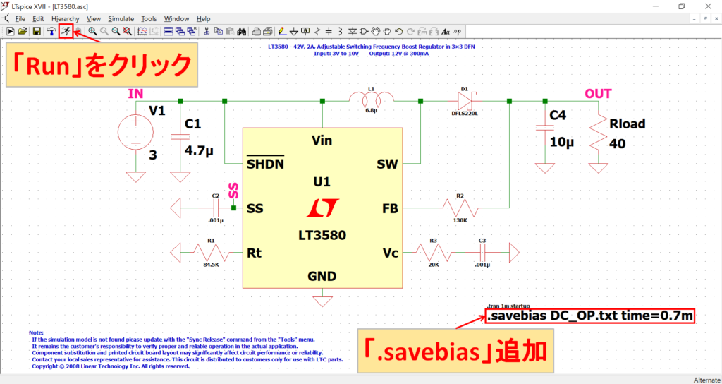 LTspice XVII LT3580 .savebias トランジェント解析