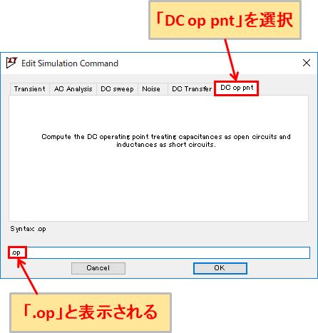 LTspice XVII DC動作点解析 設定