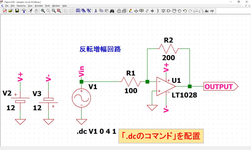 LTspice XVII .dc コマンド配置