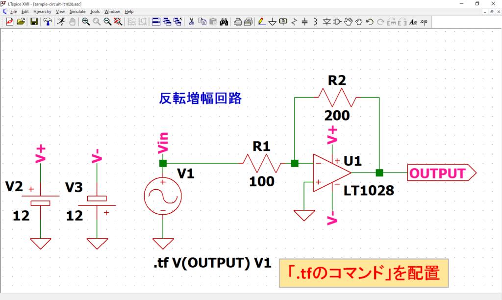LTspice XVII .tf コマンド配置