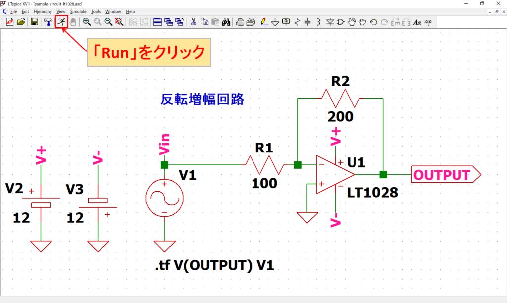 LTspice XVII シミュレーション 実行