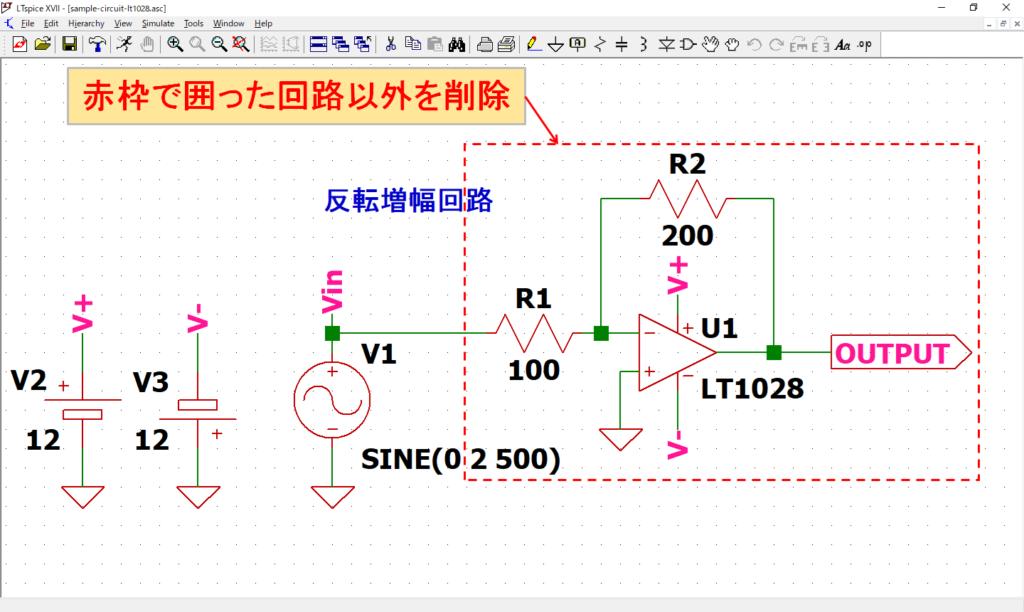 LTspice XVII 赤枠以外 回路削除