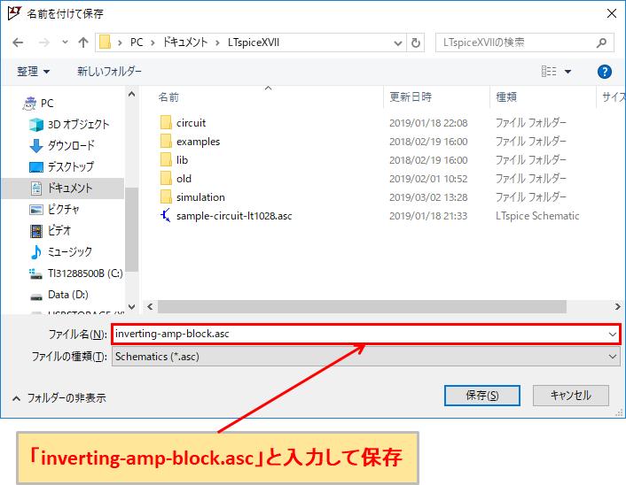 LTspice XVII inverting-amp-block.asc 保存