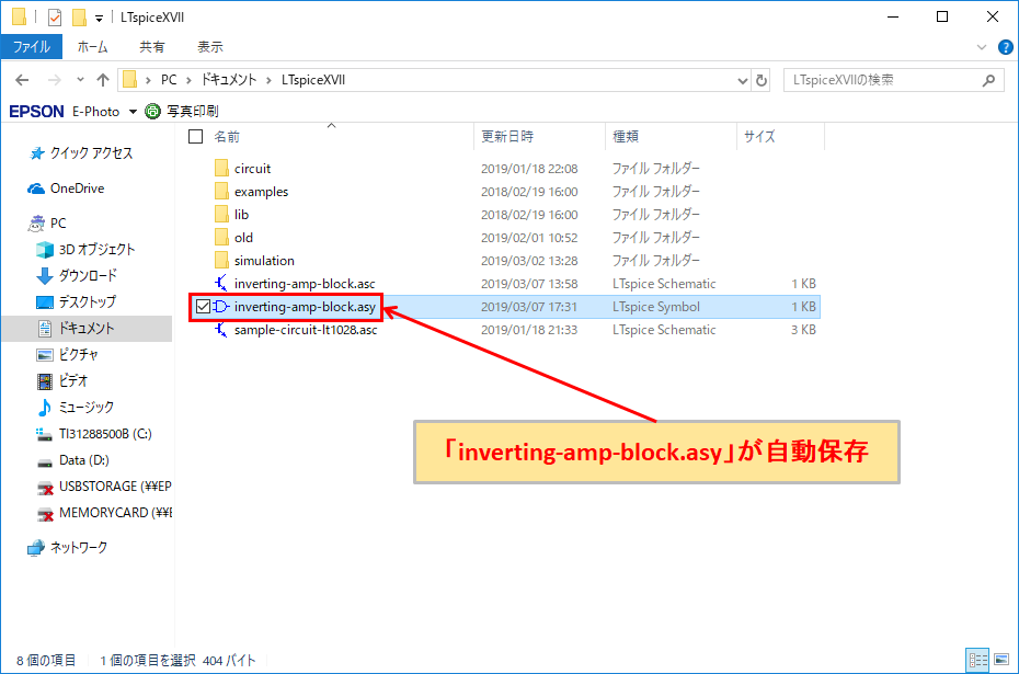 LTspice XVII inverting-amp-block.asy 保存