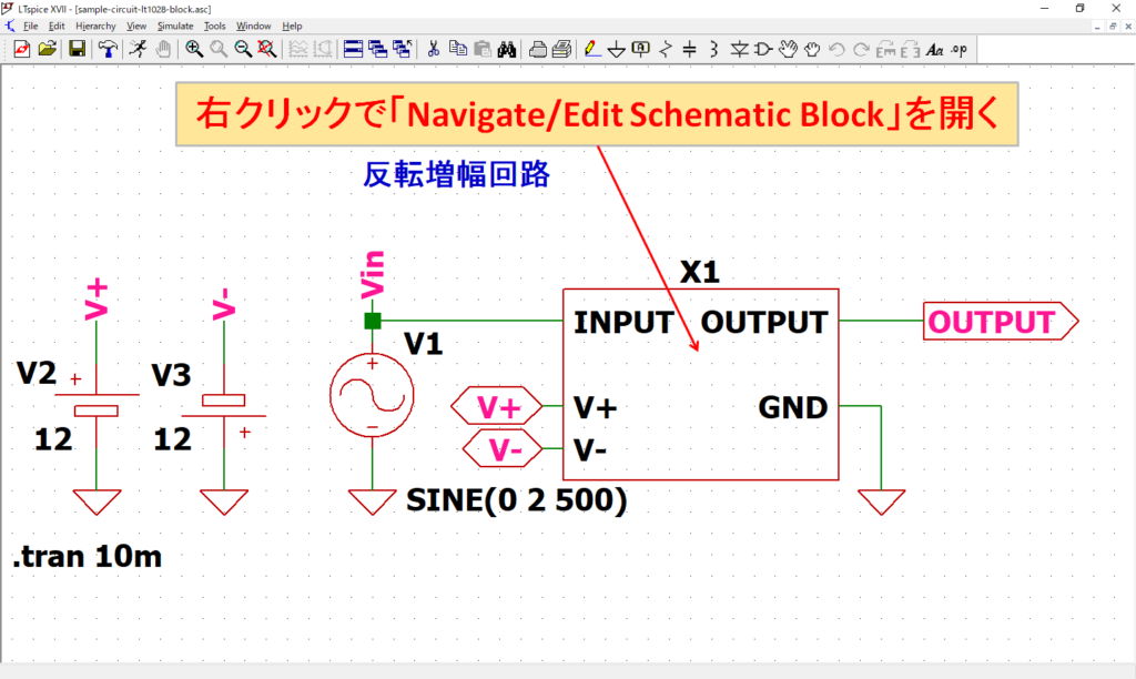 LTspice XVII ブロック回路 編集