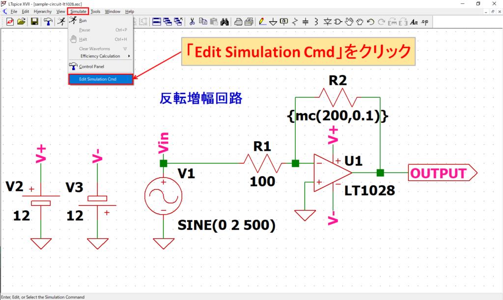 LTspice XVII シミュレーションコマンド 編集
