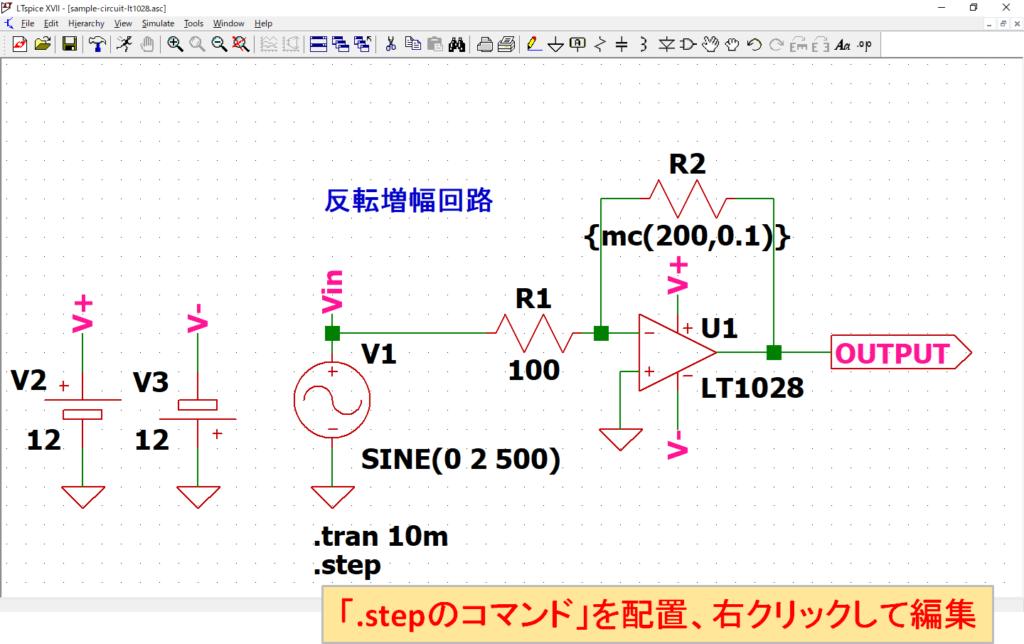 LTspice XVII .step 配置