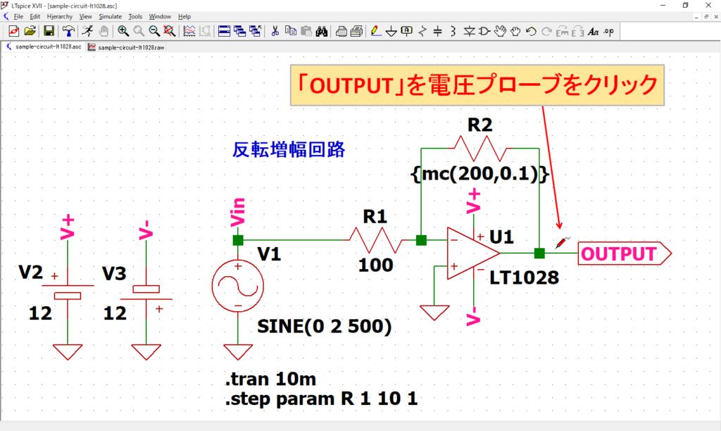 LTspice XVII 電圧プローブ