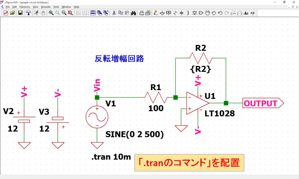 LTspice XVII .tran コマンド配置