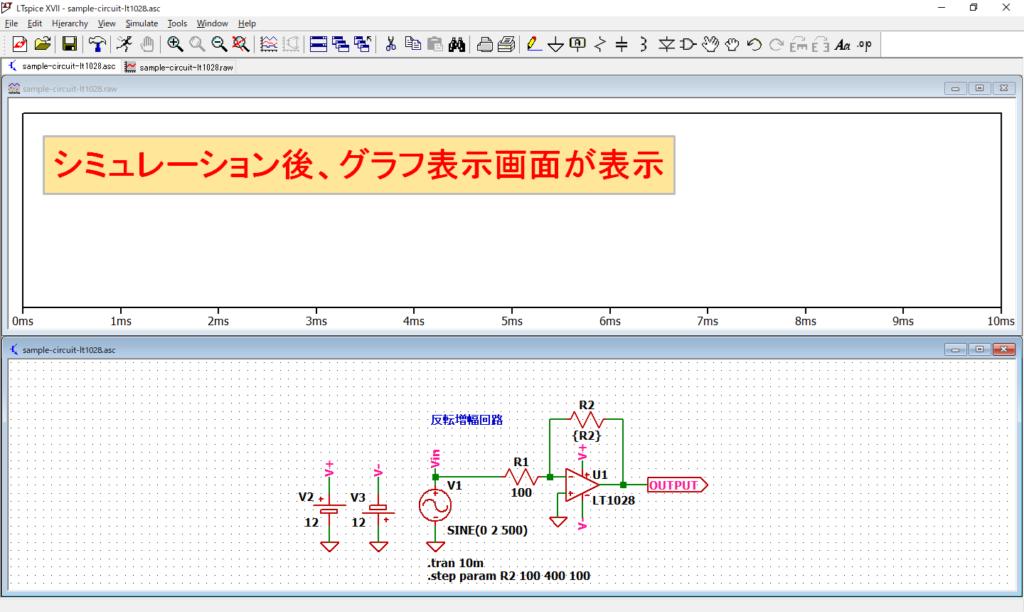LTspice XVII 波形表示画面