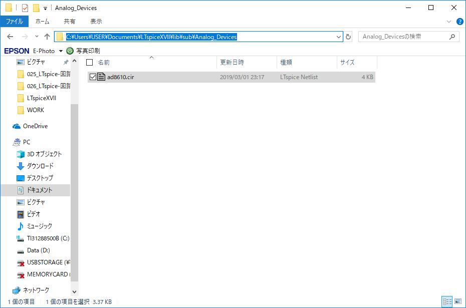 暗号化 SPICEモデル ファイルパス コピー