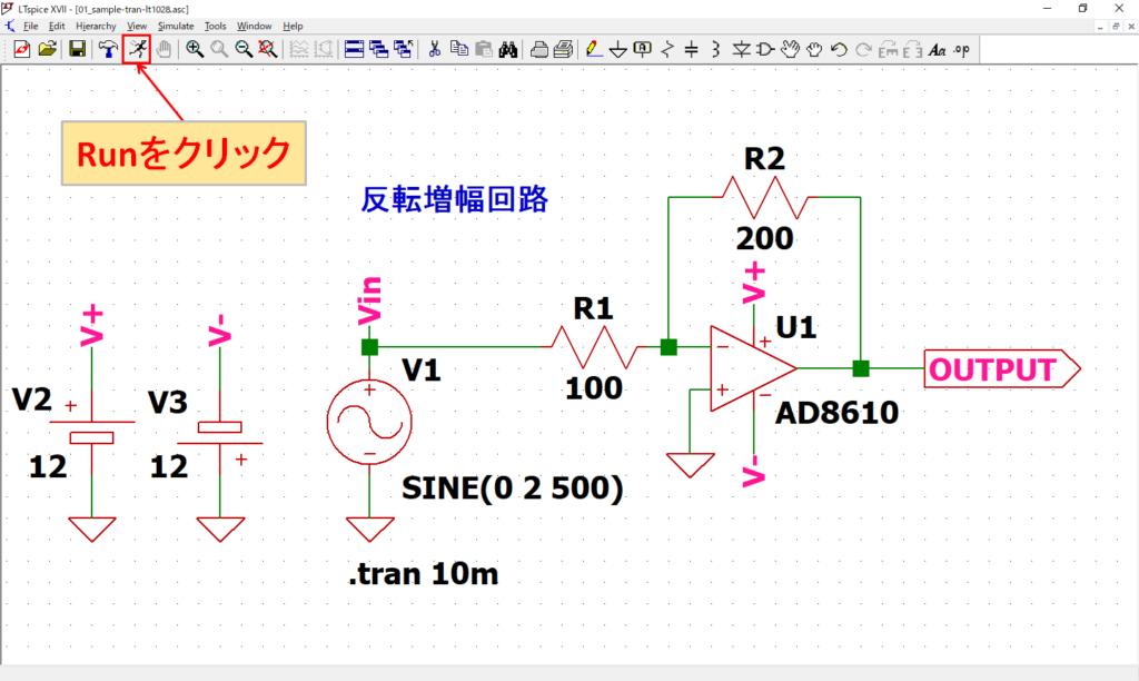 LTspice XVII シミュレーション 実行 暗号化したSPICEモデル