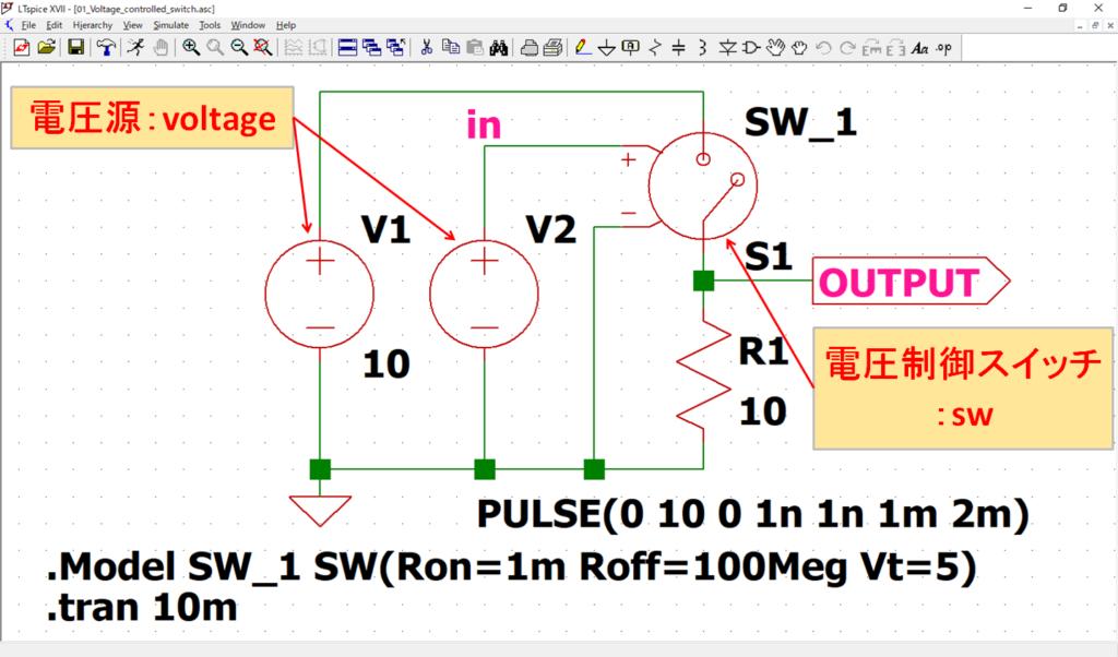 LTspice XVII 電圧制御スイッチ 回路作成