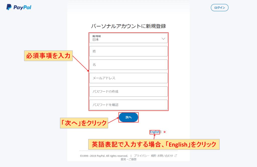 PayPal 日本語 氏名 メールアドレス