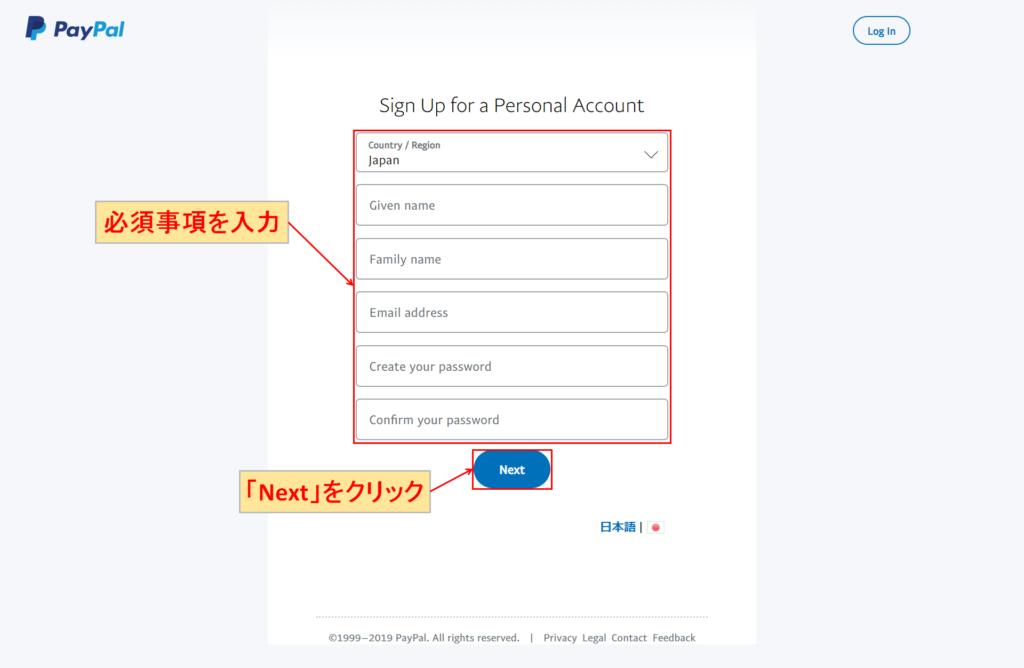 PayPal 英語 氏名 メールアドレス