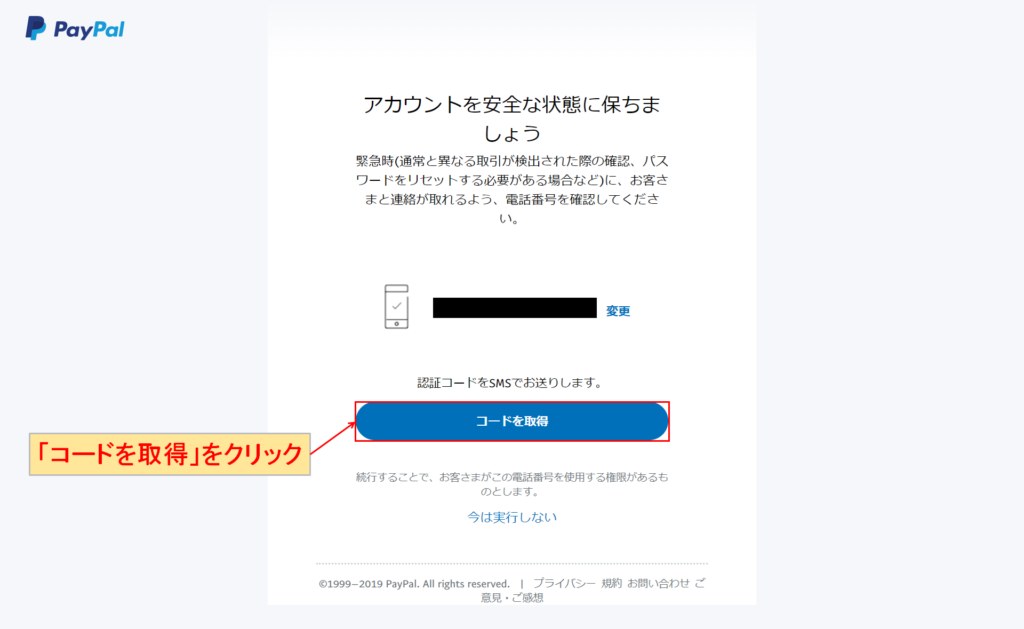 PayPal コード取得