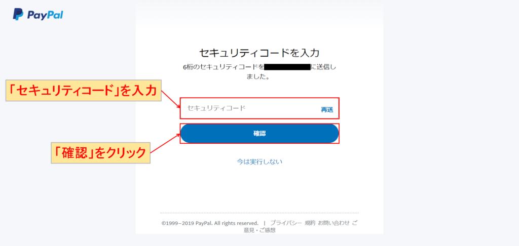 PayPal セキュリティコード