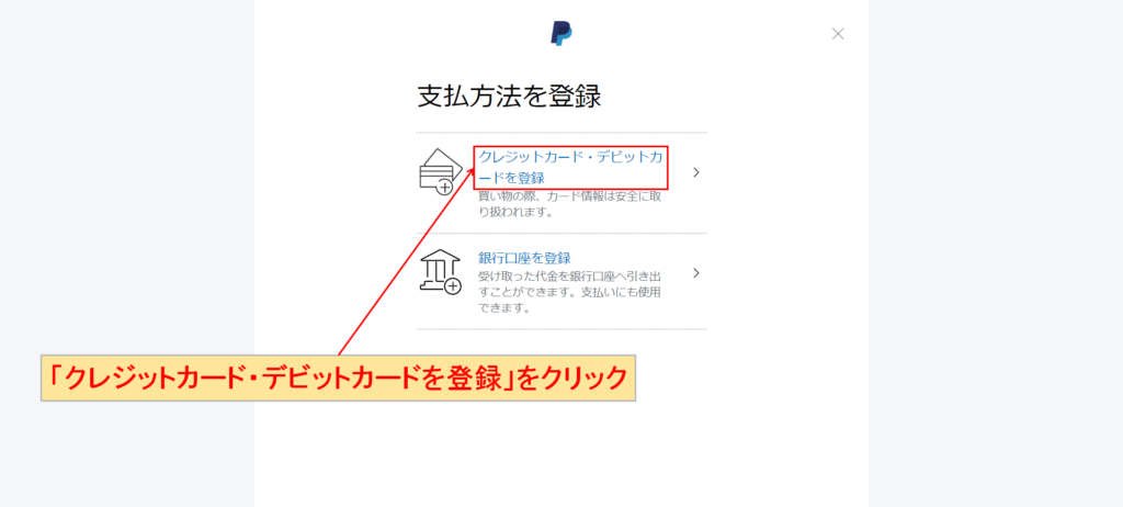 PayPal クレジットカード・デビットカード 登録