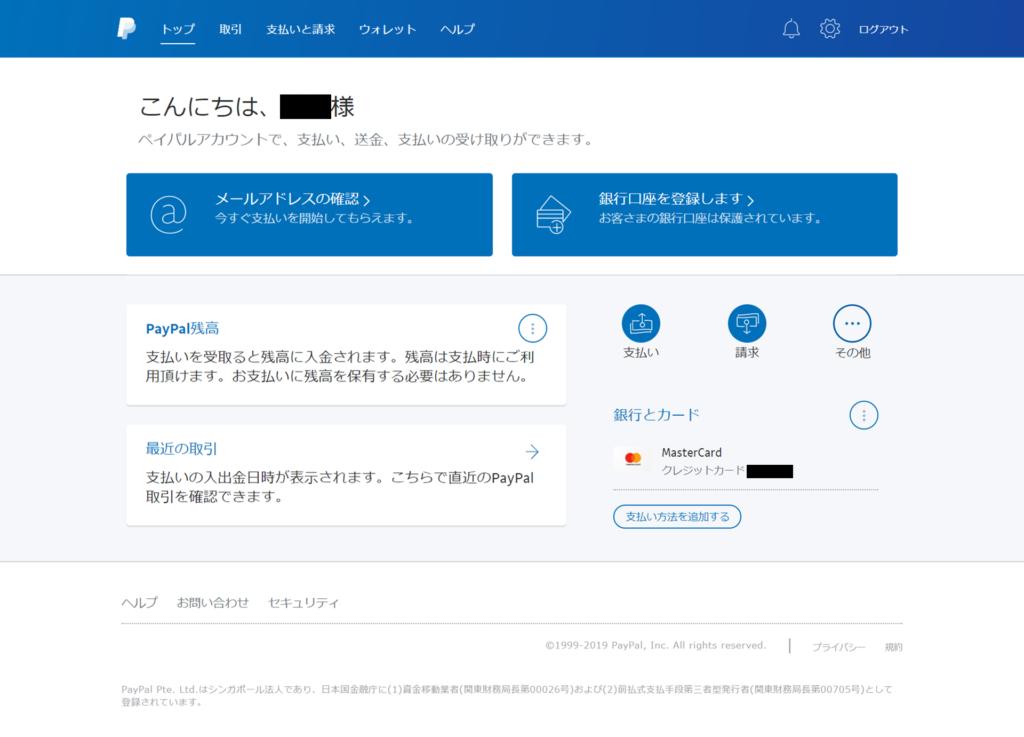 PayPal アカウント管理画面 パーソナルアカウント登録完了