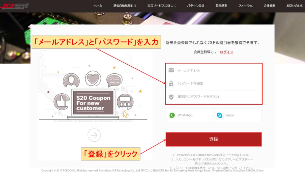 PCBgogo メールアドレス パスワード 登録