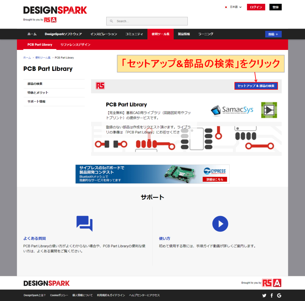 RS セットアップ&部品の検索