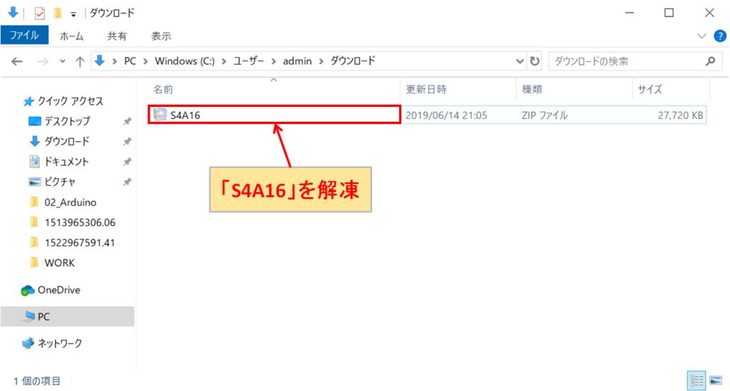 S4A S4A16 解凍