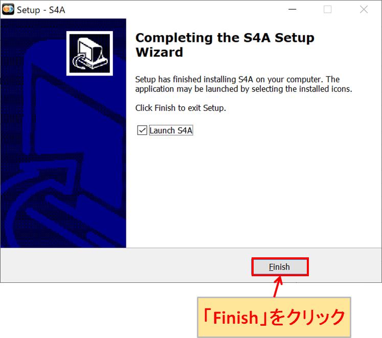 S4A インストール 完了