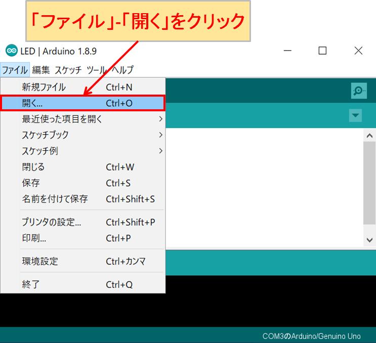 Arduino IDE 開く