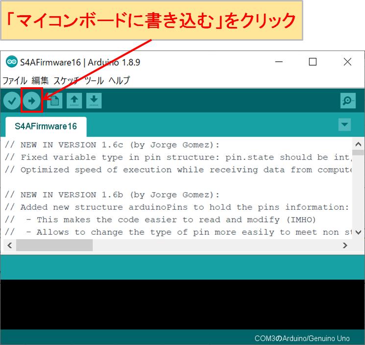 Arduino IDE マイコンボードに書き込む