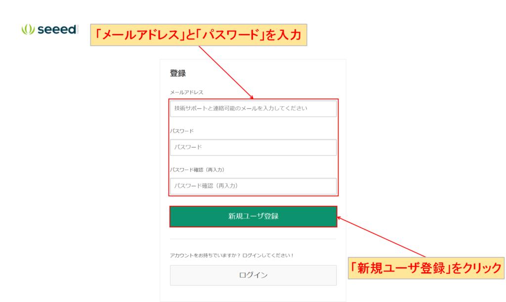 seed studio/FusionPCB メールアドレス パスワード 新規ユーザー登録